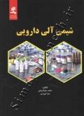 شیمی آلی دارویی