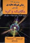 مبانی فیزیک هالیدی (جلد اول: مکانیک وگرما) ویرایش دهم 2014