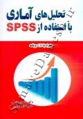 تحلیل های آماری با استفاده از SPSS