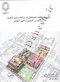 کاربرد پدافند غیرعامل در برنامه ریزی شهری با تاکید بر کاربری اراضی شهری