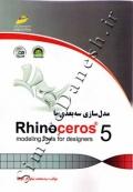 مدل سازی سه بعدی باRhinoceros5