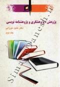 پژوهش- پژوهش گری وپژوهشنامه نویسی (جلد دوم)
