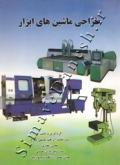 طراحی ماشین های ابزار