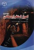 اصول استخراج معادن (جلد اول)