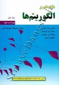 مقدمه ای بر الگوریتم ها (جلد اول)