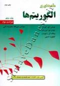 مقدمه ای بر الگوریتم ها (جلد دوم) -(ویراست سوم)