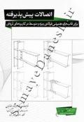 اتصالات پیش پذیرفته برای قاب های خمشی فولادی ویژه و متوسط در کاربردی های لرزه ای