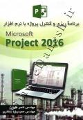 برنامه ریزی وکنترل پروژه با نرم افزار microsoft project 2016