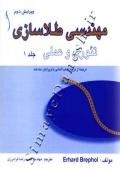 مهندسی طلا سازی دوره (دوجلدی) - ویرایش دوم