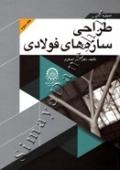 اصول و مبانی طراحی سازه های فولادی جلد سوم