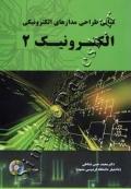 مبانی طراحی مدارهای الکترونیکی 2