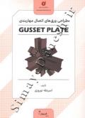 طراحی ورق های اتصال مهاربندی gusset plate