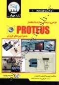 طراحی وشبیه سازی مدارات با استفاده ازPROTEUS به همراه پروژه های کاربردی