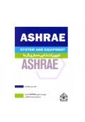 ASHRAE تجهیزات ذخیره سازی گرما