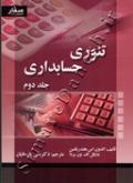 تئوری حسابداری جلد دوم