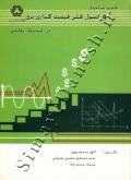 تجدید ساختار و اصول کلی قیمت گذاری برق در محیط رقابتی