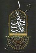 مدیریت ما مدیریت اسلامی درپرتو نهج البلاغه امام علی (ع)