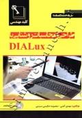 کلید مهندسی طراحی و محاسبات روشنایی با DIALux