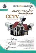 راهنمای جامع طراحی خرید نصب و عیب یابی دوربین های مداربسته CCTV