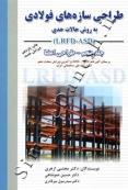 طراحی سازه های فولادی (جلد پنجم)ویرایش جدید