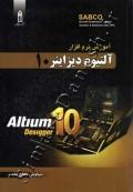 آموزش نرم افزار آلتیوم دیزاینر 10