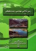 زمین شناسی مهندسی زیست محیطی