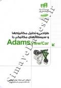 طراحی وتحلیل مکانیزم ها و سیستم های مکانیکی با Adams View/Car