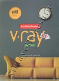 شبیه سازی معماری با v.ray به همراه پروژه