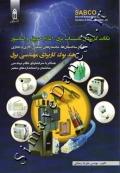 نکات کاربردی تاسیسات برق اعلام حریق و آسانسور