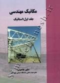 مکانیک مهندسی (جلد اول:استاتیک)