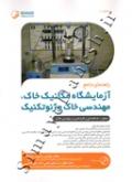 راهنمای جامع آزمایشگاه مکانیک خاک،مهندسی خاک و ژئوتکنیک