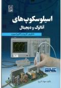 اسیلوسکوپ های آنالوگ و دیجیتال ( فناوری، کاربرد و کالیبراسیون )