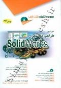 خود آموز طراحی مکانیکی با SolidWorks