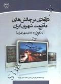درآمدی بر چالش های مدیریت شهری ایران ( با نگرش به کلان شهر تهران )