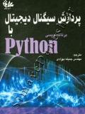 پردازش سیگنال دیجیتال با برنامهنویسی Python