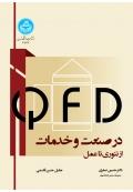 QFD در صنعت و خدمات
