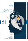 راهنمای کاربردی مدیریت سرمایه گذاری