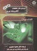 سیستم ها و قطعات الکترونیک نوری ( جلد اول )