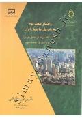 راهنمای مبحث سوم مقررات ملی ساختمان ایران ( حفاظت ساختمان ها در مقابل حریق )