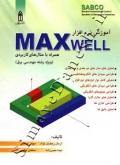 آموزش نرم افزار MAXWELL