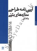 آیین نامه طراحی سازه های بتنی و تفسیر ACI 318M-14 نسخه فارسی