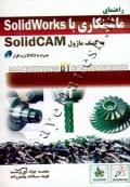 راهنمای ماشینکاری با SolidWorks به کمک ماژول SolidCAM