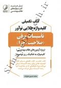کتاب تکمیلی کلید واژه طلایی نوآور تاسیسات برقی ( صلاحیت اجرا )