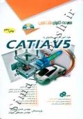 خود آموز طراحی مکانیکی با CATIA V5