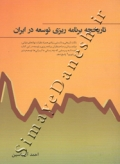 تاریخچه برنامه ریزی توسعه در ایران