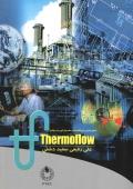 اصول و طراحی نیروگاه سیکل ساده و ترکیبی با نرم افزار ترموفلو (Thermoflow)