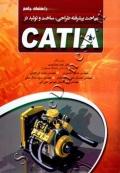 راهنمای جامع مباحث پیشرفته طراحی، ساخت و تولید در CATIA