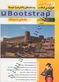 آموزش کاربردی طراحی قالب  وب سایت های واکنش گرا به وسیله Bootstrap مقدماتی تا پیشرفته