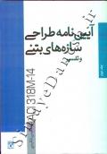 آیین نامه طراحی سازه های بتنی و تفسیر ACI 318M-14 (نسخه فارسی-انگلیسی)- جلد دوم