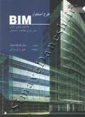 طرح استقرار BIM چارچوب عملی اجرای مدل سازی اطلاعات ساختمان